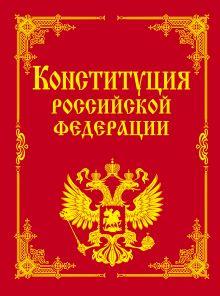 - Конституция РФ и основные федеральные конституционные законы обложка книги