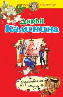 Калинина Д.А. - Королевские цацки обложка книги
