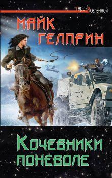 Гелприн М. - Кочевники поневоле обложка книги
