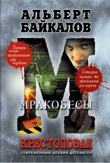 Байкалов А. - Крестоповал. Мракобесы обложка книги