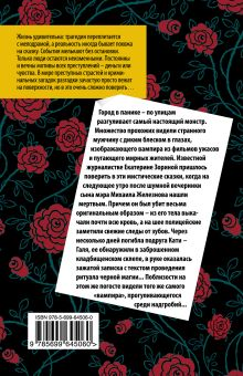 Обложка сзади Все свидетели мертвы Ольга Баскова