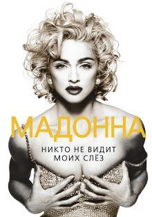 Мадонна. Никто не видит моих слез обложка книги