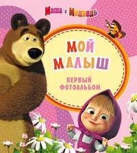 - Маша и медведь. Фотоальбом. Мой малыш (розовый) обложка книги