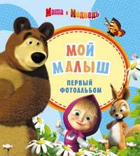 - Маша и медведь.Фотоальбом. Мой малыш (голубой) обложка книги