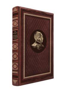 Отто фон Бисмарк - Мемуары железного канцлера обложка книги