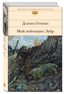 Гранин Д. - Мой лейтенант. Зубр обложка книги