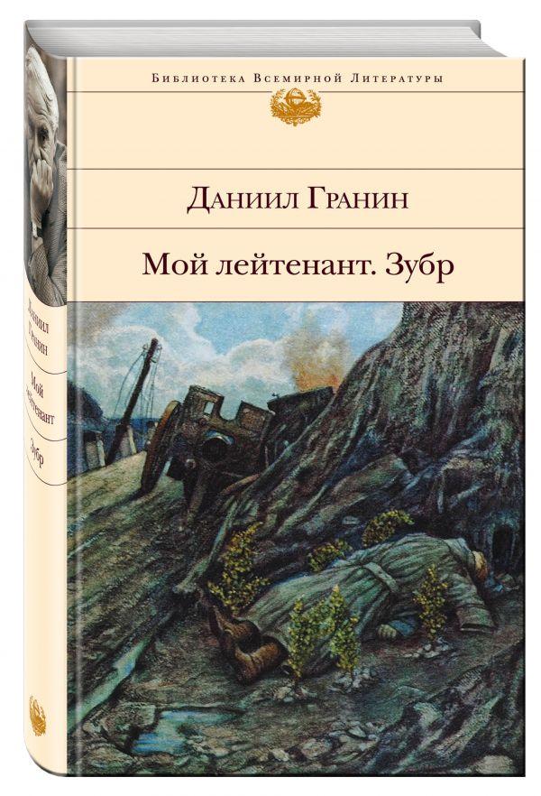 Мой лейтенант. Зубр Гранин Д.А.