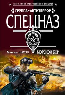 Шахов М.А. - Морской бой обложка книги