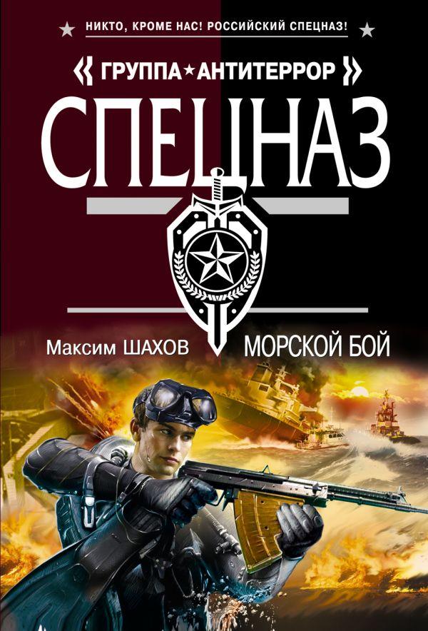 Морской бой Шахов М.А.
