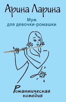 Муж для девочки-ромашки обложка книги