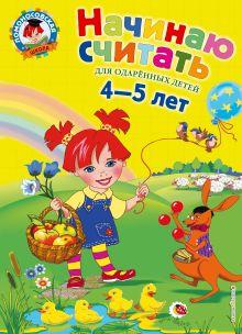 Обложка Начинаю считать. Для детей 4-5 лет Е. А. Пьянкова, Н. В. Володина