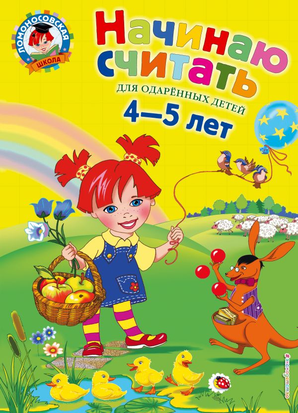 Книга Начинаю считать Для детей 4 5 лет Пьянкова Е.А ...
