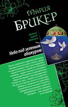 Брикер М. - Небо под зеленым абажуром. Изысканный адреналин обложка книги