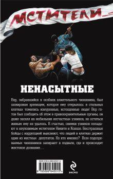 Обложка сзади Ненасытные Кирилл Казанцев