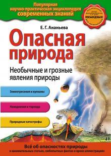Ананьева Е.Г. - Опасная природа. Необычные и грозные явления природы обложка книги