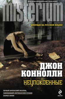 Коннолли Дж. - Неупокоенные обложка книги