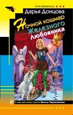Ночной кошмар Железного Любовника Донцова Д.А.