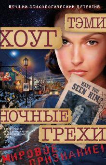 Хоуг Т. - Ночные грехи обложка книги