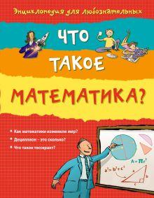 - 10+ Что такое математика? обложка книги