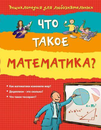 10+ Что такое математика?