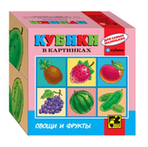 Овощи и фрукты. Кубики в каритнках для самых маленьких.Серия №3