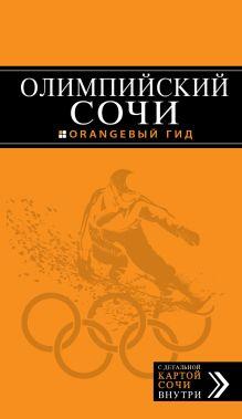 Фокин Д.Н. - Олимпийский Сочи (+ карты олимпийских объектов и расписание соревнований) обложка книги