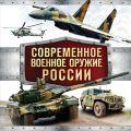 Современное военное оружие России