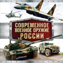 - Современное военное оружие России обложка книги