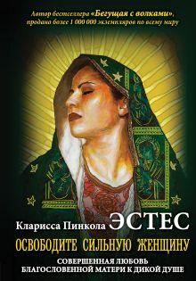 Эстес К. П. - Освободите сильную женщину обложка книги