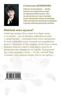 Обложка сзади Отдай мне мужа! Светлана Демидова