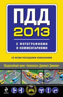Обложка ПДД 2013 с фотографиями и комментариями (со всеми последними изменениями)