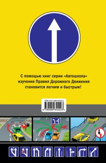 Обложка сзади ПДД 2013 с фотографиями и комментариями (со всеми последними изменениями)