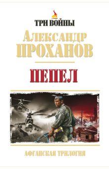 Проханов А.А. - Пепел. Афганская трилогия обложка книги
