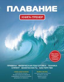 - Плавание.Книга-тренер: 2-е изд., испр. и доп. обложка книги