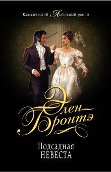 Бронтэ Э. - Подсадная невеста обложка книги