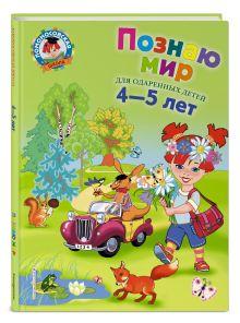 Егупова В.А. - Познаю мир: для детей 4-5 лет обложка книги