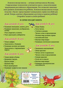 Обложка сзади Познаю мир: для детей 4-5 лет В. А. Егупова