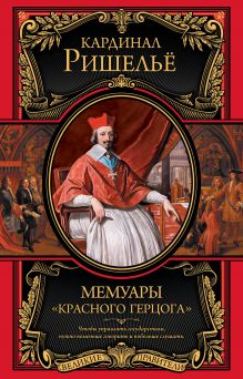 Ришелье А. - Мемуары Красного герцога обложка книги