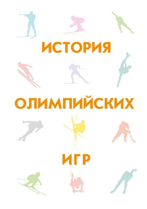 История олимпийских игр Гик Е.Я.