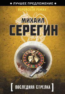 Серегин М.Г. - Последняя стрелка обложка книги