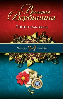 Вербинина В. - Похититель звезд обложка книги