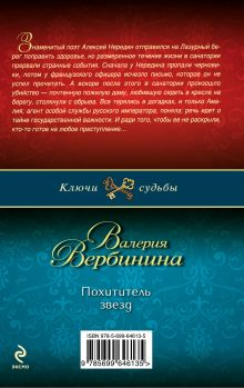 Обложка сзади Похититель звезд Валерия Вербинина