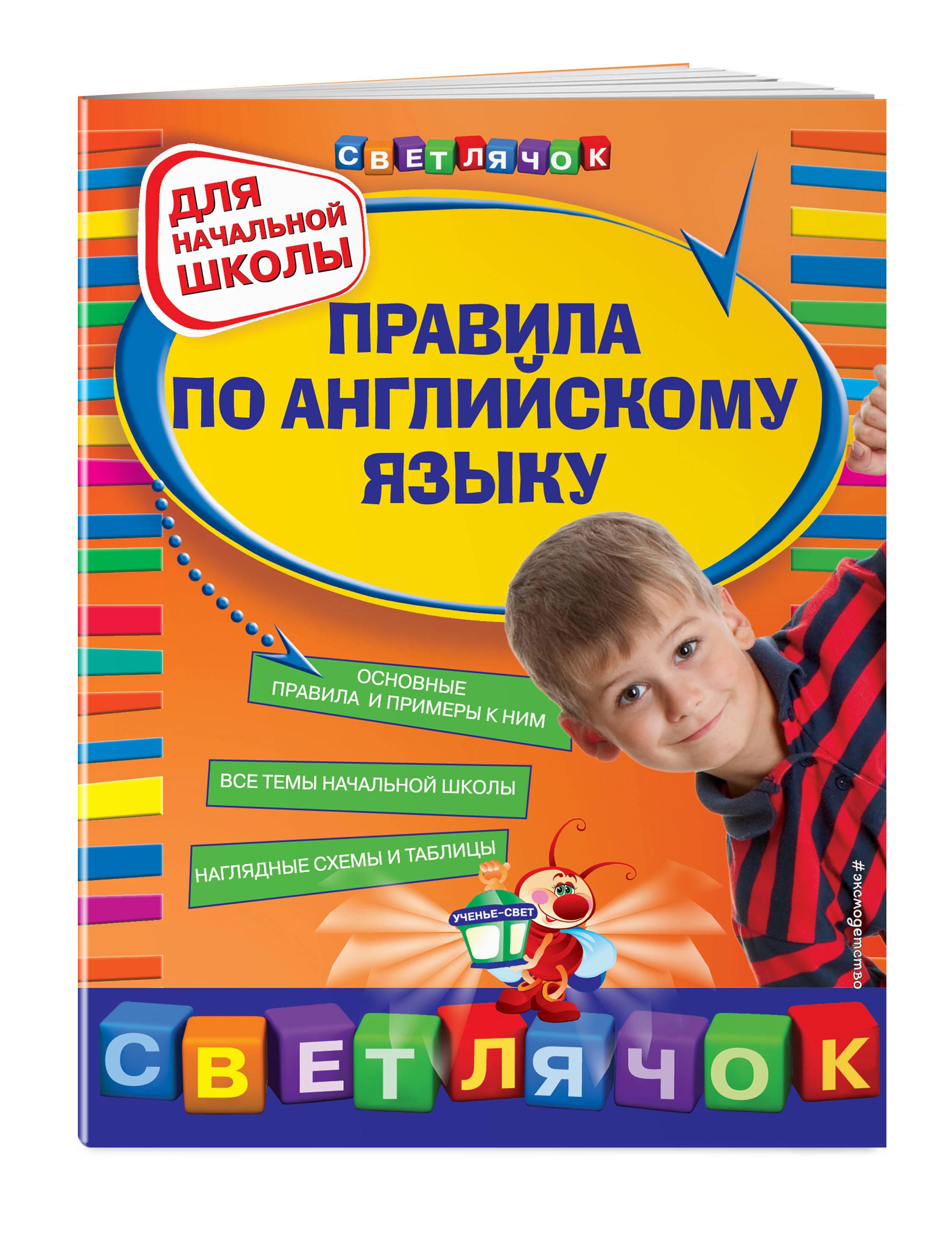 Правила по английскому языку : для начальной школы ( Вакуленко Н.Л.  )