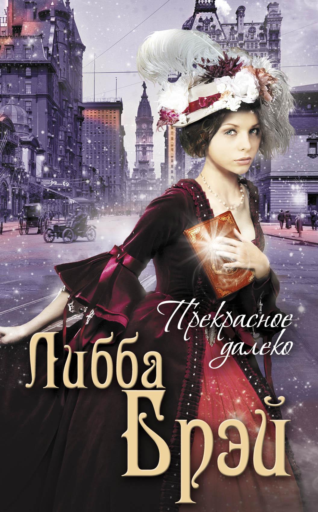 Прекрасное далеко от book24.ru