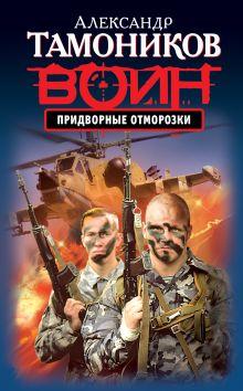 Тамоников А.А. - Придворные отморозки обложка книги