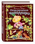 Приключения Чиполлино (ил. С. Самсоненко)