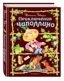 Приключения Чиполлино (ил. С. Самсоненко) обложка книги