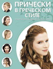 - Прически в греческом стиле обложка книги