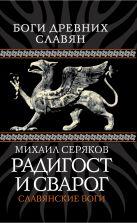 Серяков М.Л. - Радигост и Сварог. Славянские боги' обложка книги