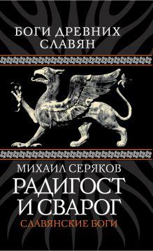 Радигост и Сварог. Славянские боги обложка книги